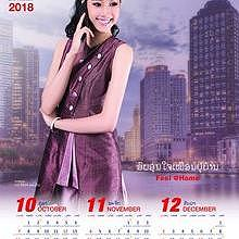 Beerlao calendar 2018 - 4th Trim
