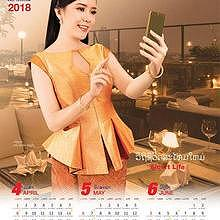 Beerlao calendar 2018 - 2nd Trim